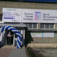 В городе Узген Ошской области открылся ЦОН нового формата.