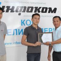 Госпредприятие «Инфоком» поддерживает молодых IT-специалистов
