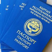 Сняты ограничения на прием документов общегражданского паспорта гражданина КР действующего образца