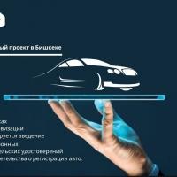 ГРС разработала проект по введению электронных водительских удостоверений и техпаспорта авто