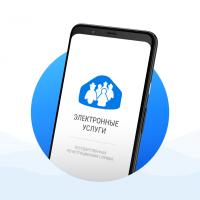 Новый сервис «Готовность ВУ» в мобильном приложении