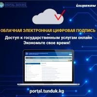 Для граждан Кыргызстана до 31 декабря 2021 действует возможность бесплатно получить облачную электронную цифровую подпись