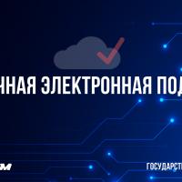 ГП «Инфоком» начал выдачу облачной электронной подписи в ЦОНах