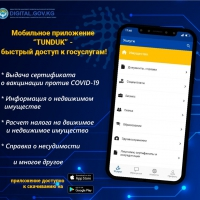 Получить сертификат о вакцинации от COVID-19 и результаты ПЦР- анализа через мобильное приложение «Tunduk»