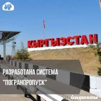 Подать документы для получения разрешения на въезд в приграничную территорию Кыргызстана, где установлен пограничный режим, можно будет онлайн