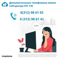 Дополнительные консультационные телефонные линии ГРС