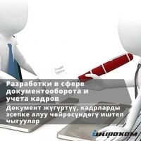 Разработки Инфокома в сфере документооборота и учёта кадров ⠀