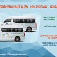 Для иностранных граждан на Иссык-Куле будут работать выездные мобильные ЦОНы