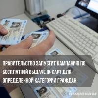 Правительство запустит национальную кампанию по бесплатной выдаче ID-карт образца 2017 года