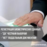 Шайлоодо добуш берүү үчүн биометрикалык каттоодон өтүү зарыл болот⠀