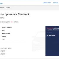 На Портале электронных услуг ГРС заработал новый сервис «Carcheck»