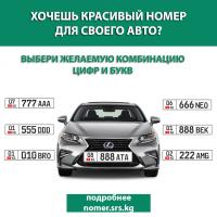 ГРС: Автовладельцы могут купить госномер с желаемой комбинацией букв с 11.11.2020г. в 11:11ч.