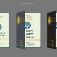 Определился победитель на изготовление ePassport граждан Кыргызстана