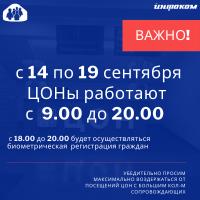 ЦОНы по всей стране будут принимать биометрические данные граждан до 20:00 часов