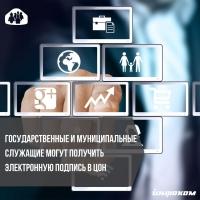 Государственные и муниципальные служащие могут получить бесплатную электронную подпись в ЦОНах