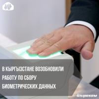В Кыргызстане возобновили работу по сбору биометрических данных