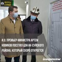 первый вице-премьер-министр Артем Новиков посетил ЦОН в с.Теплоключенка Ак-Суйского района