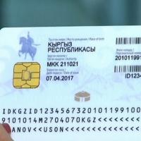 Стартует национальная кампания по бесплатной выдаче идентификационных карт-паспортов граждан Кыргызской Республики