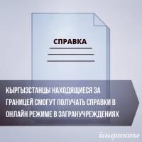 Проект «Истребование»: Кыргызстанцы находящиеся за рубежом смогут быстрее получать консульские услуги