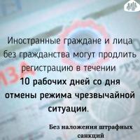 Иностранные граждане могут продлить регистрацию в течение 10 рабочих дней без наложения штрафных санкций
