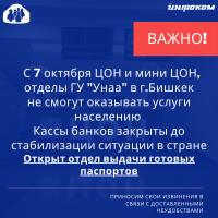 ЦОНы города Бишкек 7 октября 2020 года не работают