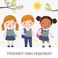 В школах требуют ПИН ребенка?