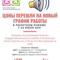 ЦОНы города Бишкек будут работать без перерыва на обед с 8 утра до 7 вечера
