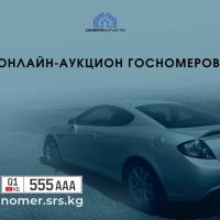 ГРС: На сайте онлайн аукционов госномеров реализовано более 800 особенных комбинаций на сумму более 3 млн. сомов